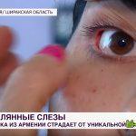 Девушка из Армении плачет хрустальными слезами