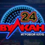 Используем возможности казино Вулкан 24 по полной!