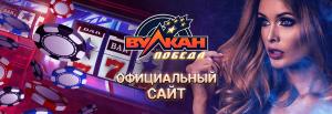 Онлайн казино Вулкан Победа – здесь невероятно интересно