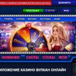 Вулкан представляет мобильную версию онлайн-казино для телефонов