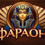 Преимущества онлайн-казино Фараон