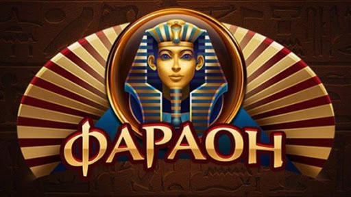 Регистрация в онлайн-казино Фараон